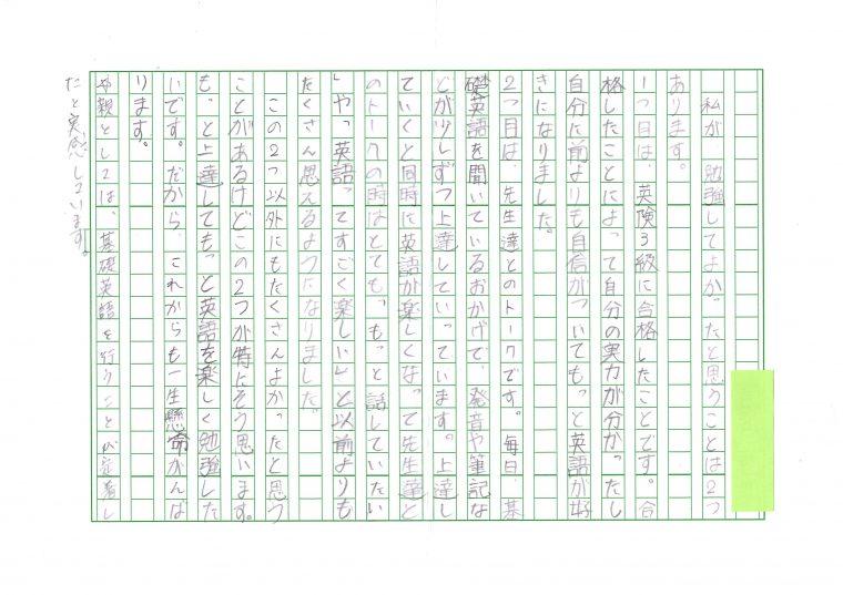 多賀城市高崎の生徒さんのご感想