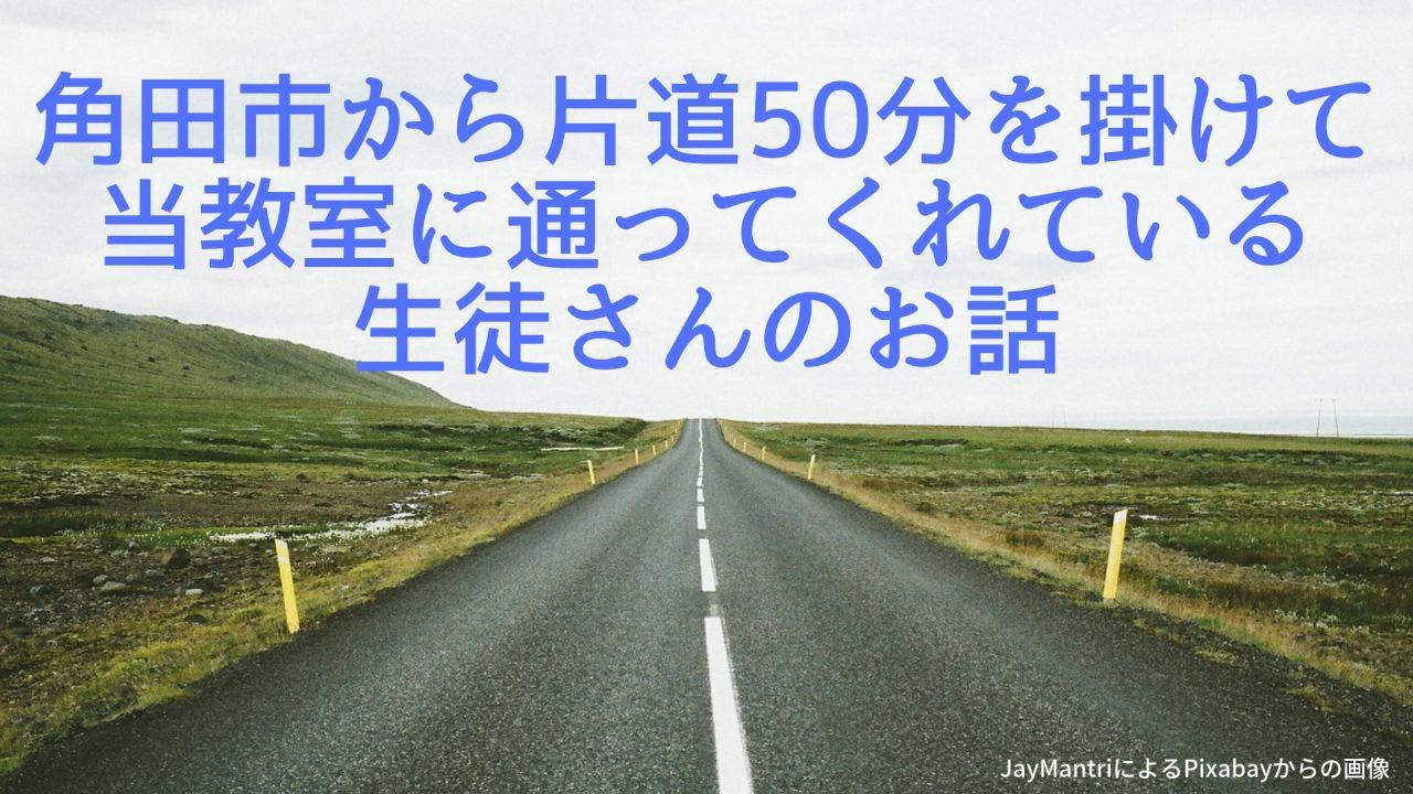 角田市から当英会話教室に通ってくれている生徒さんの話