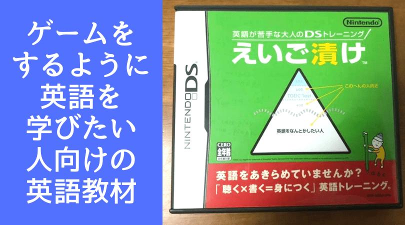 ゲームをするように英語を学びたい人向けの英語教材