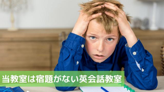 当教室は宿題がない英会話教室