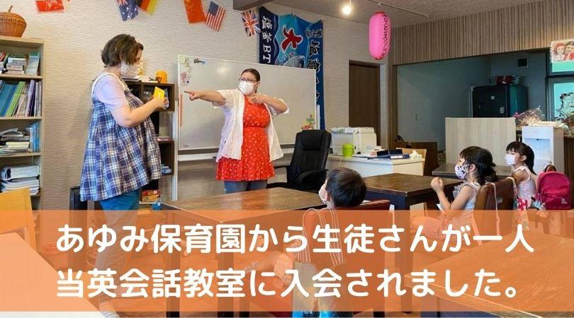 あゆみ保育園から生徒さんが一人当英会話教室に入会されました