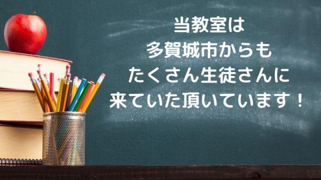 当教室は 多賀城市からも たくさん生徒さんに 来ていた頂いています!