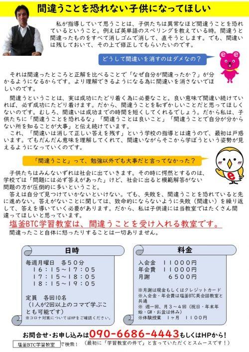 塩釜BTC学習教室チラシ202104-裏