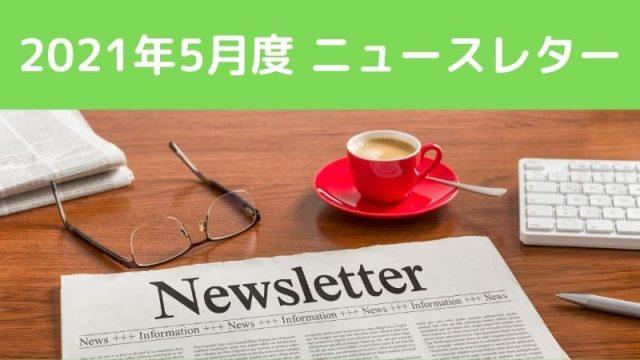 2021年5月度 ニュースレター