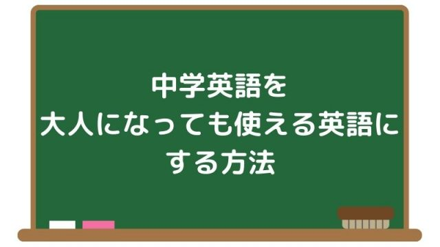 中学英語を 大人になっても使える英語に する方法